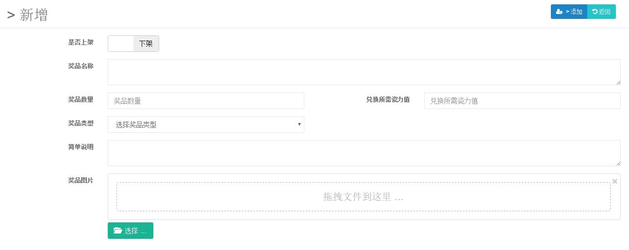 10-新增活动奖品详情.png