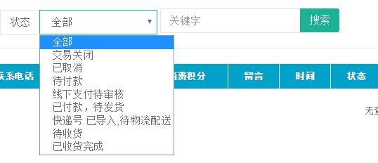 8-积分订单搜索.png