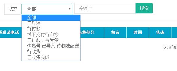 13-积分订单回收站搜索.png