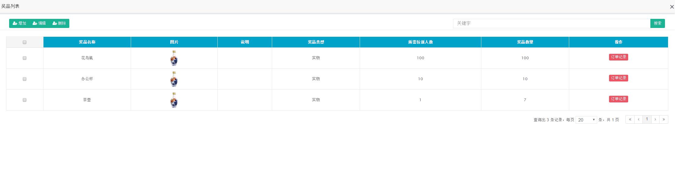 5-奖品列表.png