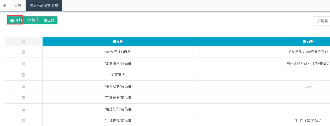 14-增加商品组.png