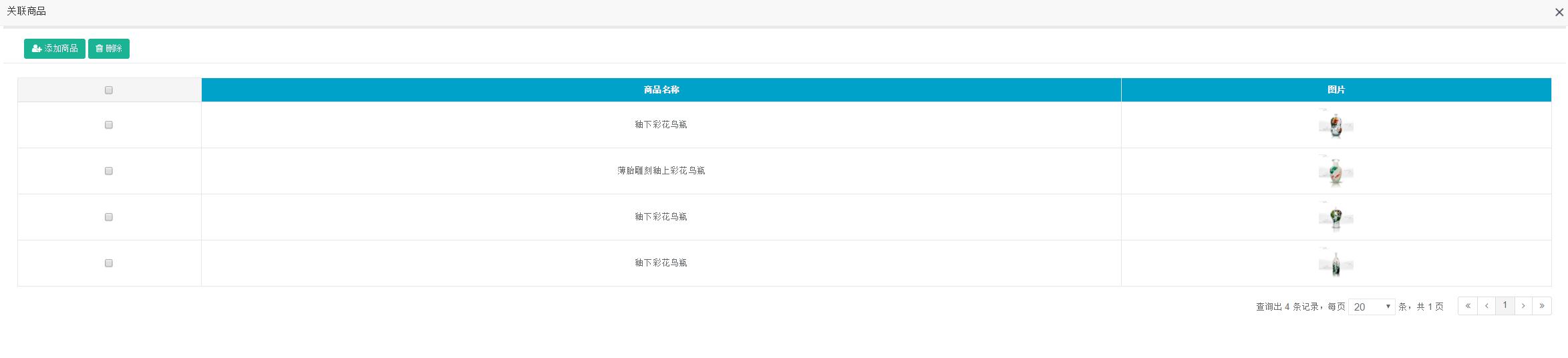17-关联商品列表.png