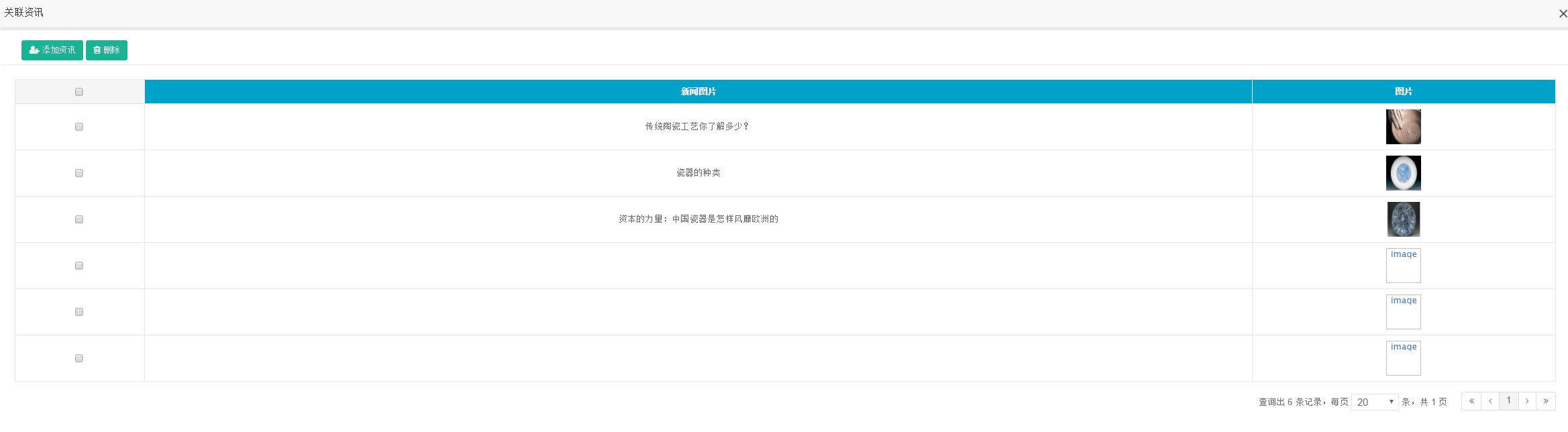 23-关联资讯列表.png