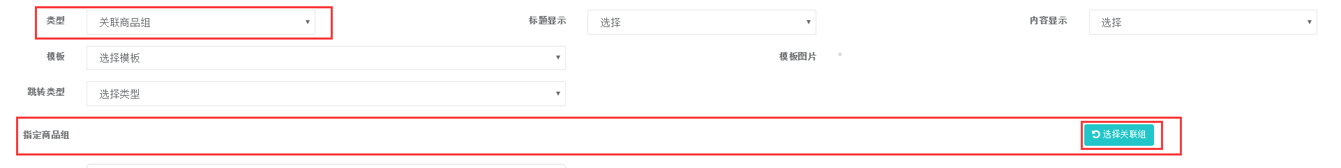 9-关联组.png