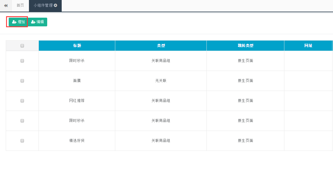 11-新增小组件.png