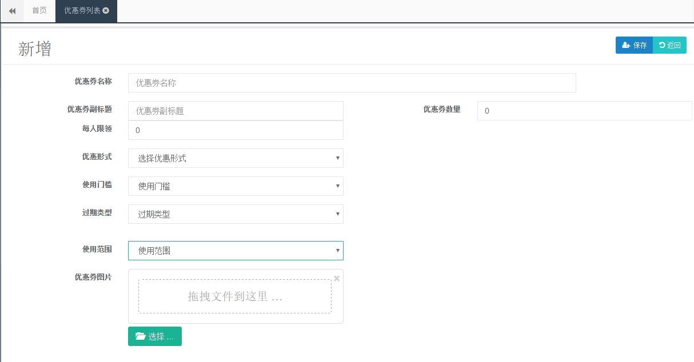 3-新增优惠卷详情.png