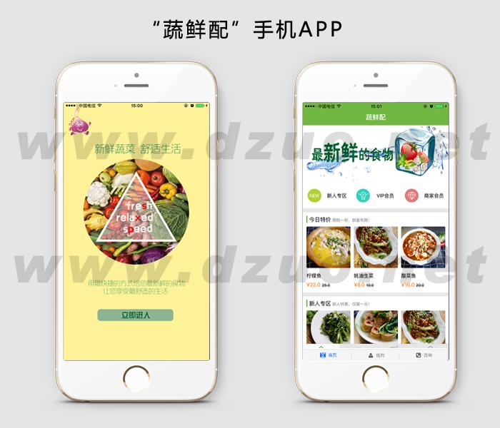 【生鲜配送】蔬鲜配手机APP