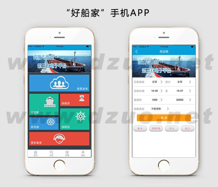 【物流运输】好船家手机APP