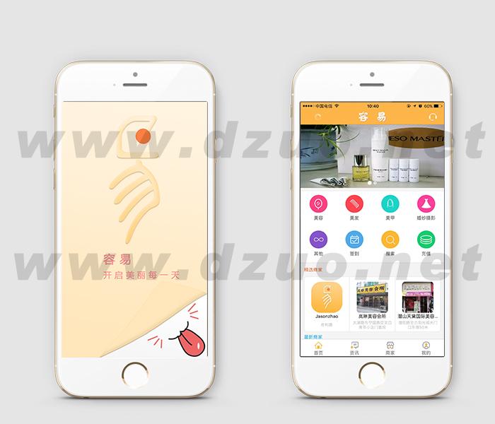 【B2B2C平台】容易手机APP