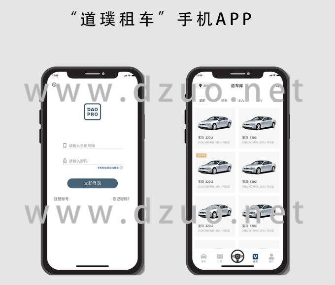 【会员租车平台】道璞租车APP