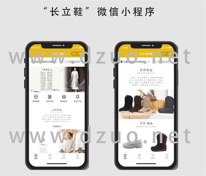 """【点作实体连锁新零售】""""长立鞋""""小程序商城"""