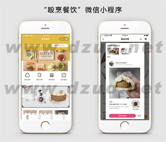 """【点作餐饮新零售】""""欧烹餐饮""""微信小程序"""