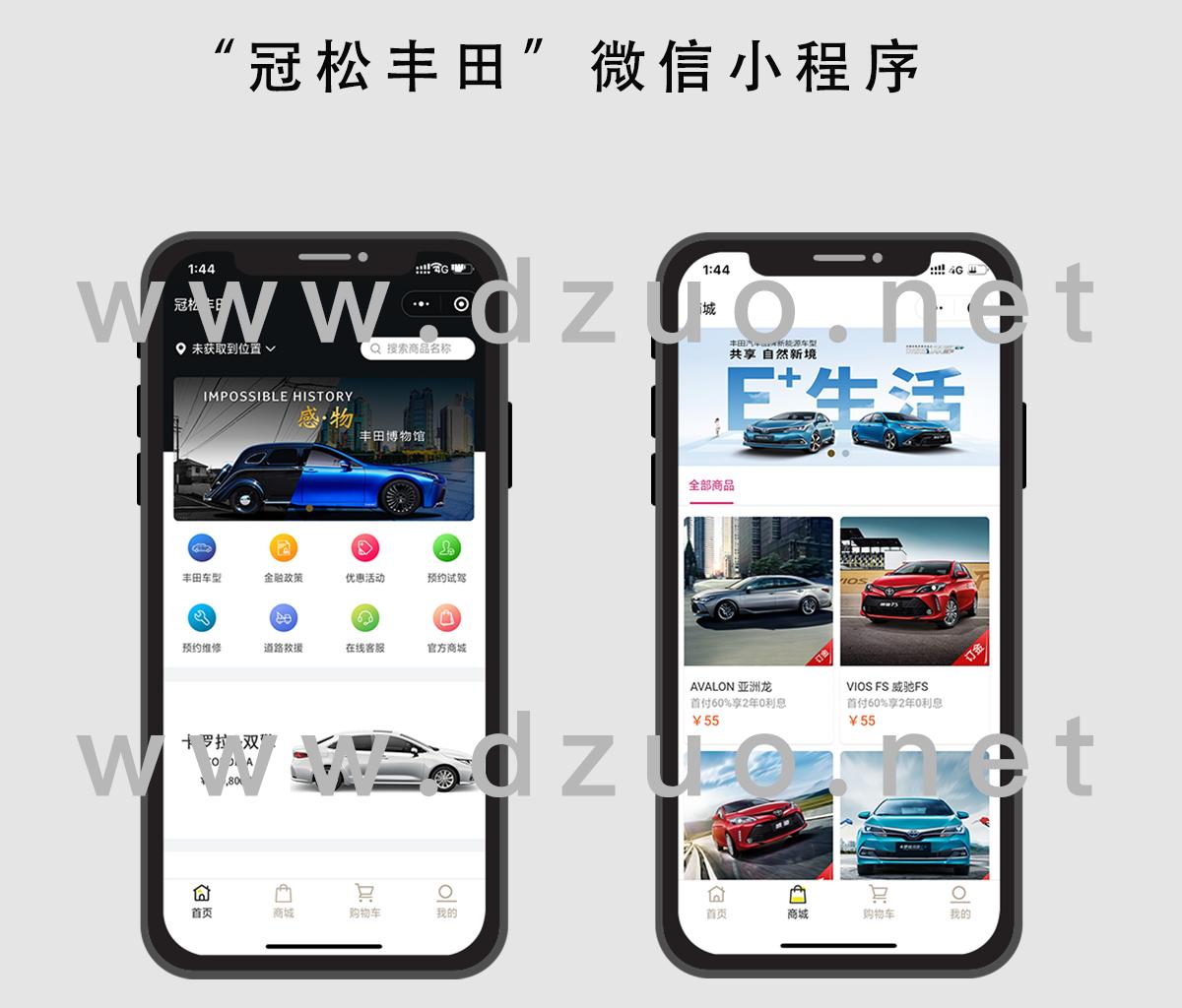 """【点作汽车电商】""""冠松丰田""""微信小程序"""